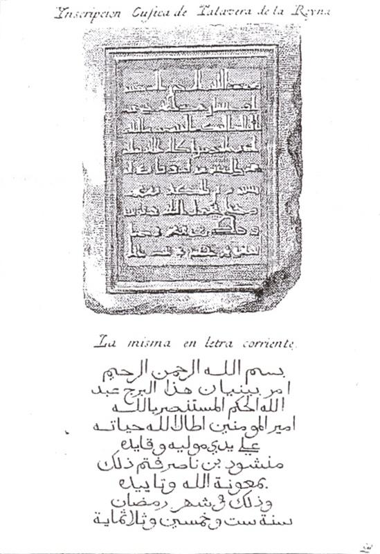 Lámina que reproduce la inscripción árabe realizada por el grabador Jerónimo Gil por encargo de la Academia de Historia (Archivo Universidad de Sevilla)