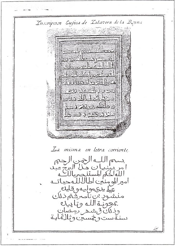 Placa fundacional de la construcción por Abderramán III de la alcazaba y las murallas reforzadas. Actualmente en el Museo Arqueológico Nacional